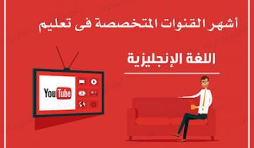 قنوات عربية على اليوتيوب لتعلم اللغة الإنجليزية