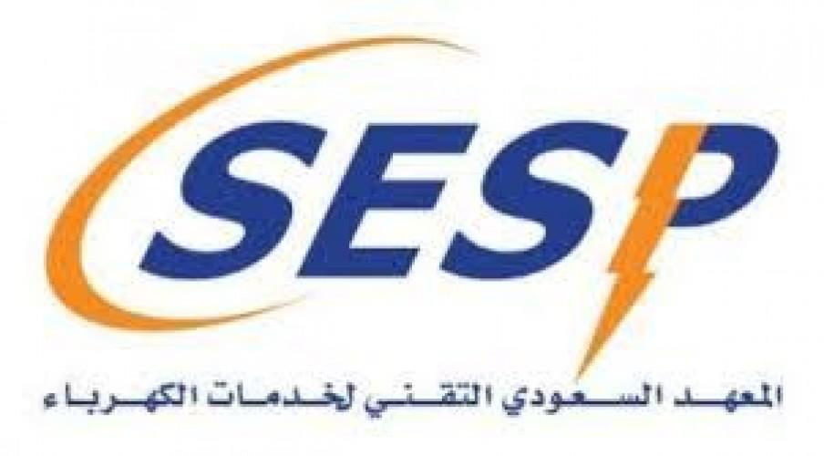 المعهد السعودي لخدمات الكهرباء يعلن عن تدريب منتهي بالتوظيف