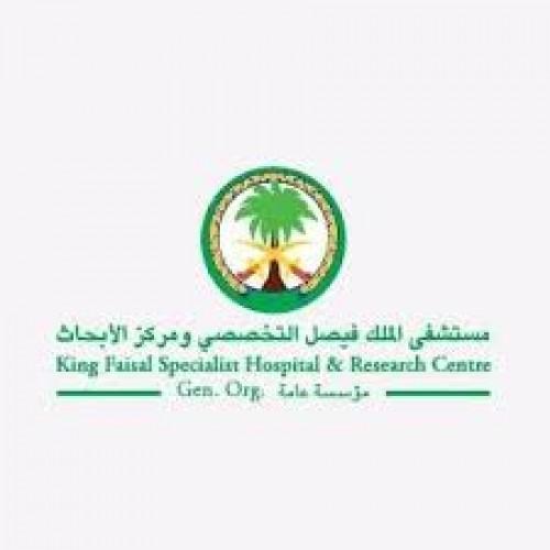 مستشفى الملك فيصل، وظائف لحملة الثانوية فما فوق بجدة والرياض