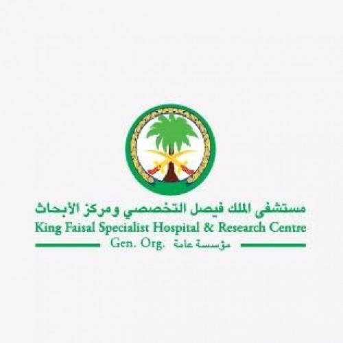 مستشفى الملك فيصل التخصصي || يوفر وظائف لحملة الثانوية فما فوق