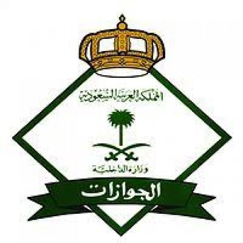 المديرية العامة للجوازات تعلن نتائج القبول النهائي لدورة الجوازات43