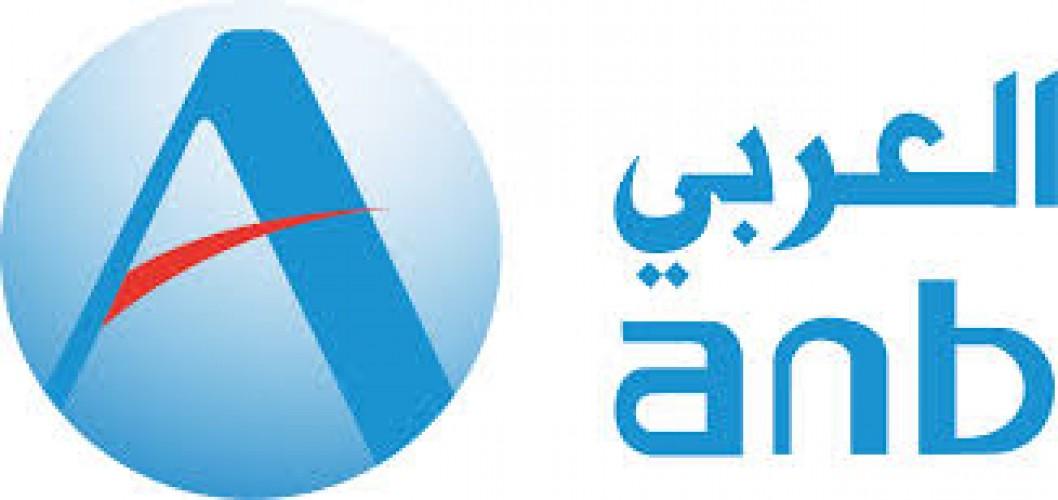 البنك العربي الوطني يعلن توفر 30 وظيفة إدارية للجنسين