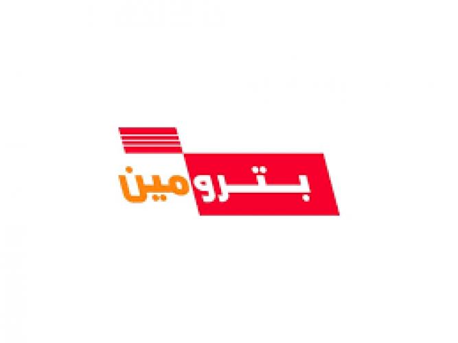 شركة بترومين السعودية تعلن عن توفر وظيفة شاغرة للنساء الراتب 10,000 ريال