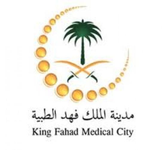 مدينة الملك فهد الطبية تعلن موعد إقامة ملتقى يوم توظيف الممرض السعودي