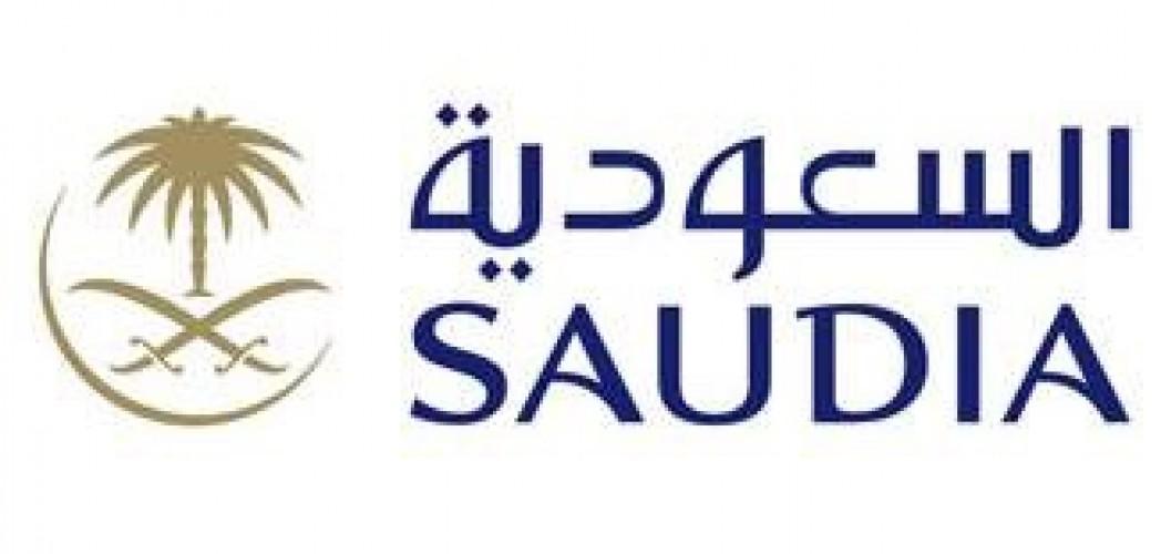 الخطوط الجوية السعودية || وظائف لحملة الثانوية بمسمى مضيف للجنسين