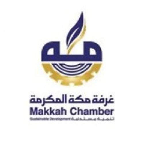 غرفة مكة || توفر وظائف متنوعة شاغرة للنساء