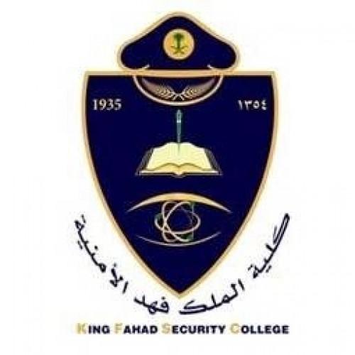 كلية الملك فهد الأمنية تعلن نتائج القبول الدفعة الثانية للعنصر النسائي