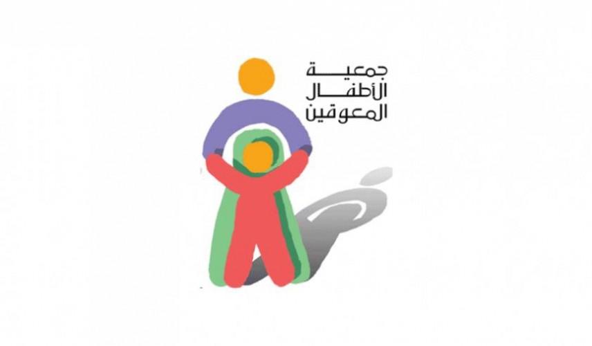 جمعية الأطفال المعوقين || توفر وظائف للجنسين بجدة لحملة الثانوية فما فوق