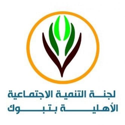 لجنة التنمية الاجتماعية بتبوك || توفر وظيفة إدارية شاغرة