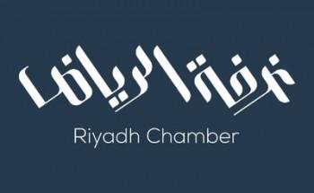 غرفة الرياض || توفر العديد من الوظائف بالقطاع الخاص