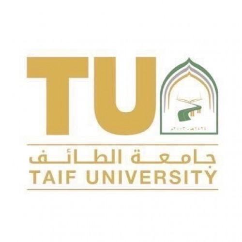 جامعة الطائف || توفر وظائف للجنسين بتخصصات عديدة