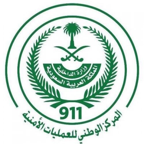 المركز الوطني للعمليات الأمنية {٩١١} يطرح وظائف للعمل بمكة والرياض