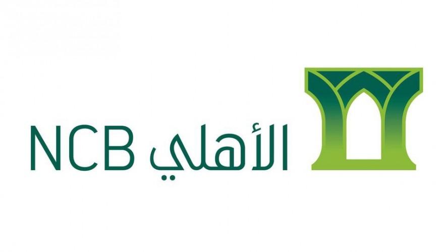 البنك الأهلي || برنامج روّاد الأهلي لعام 2019