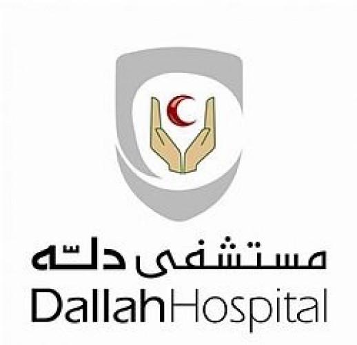 مستشفى دلة ||يوفر وظائف لحملة الثانوية فما فوق