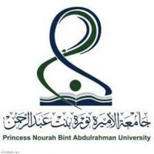جامعة الأميرة نورة || معرض التوظيف ويوم المهنة لعام 1440 هـ