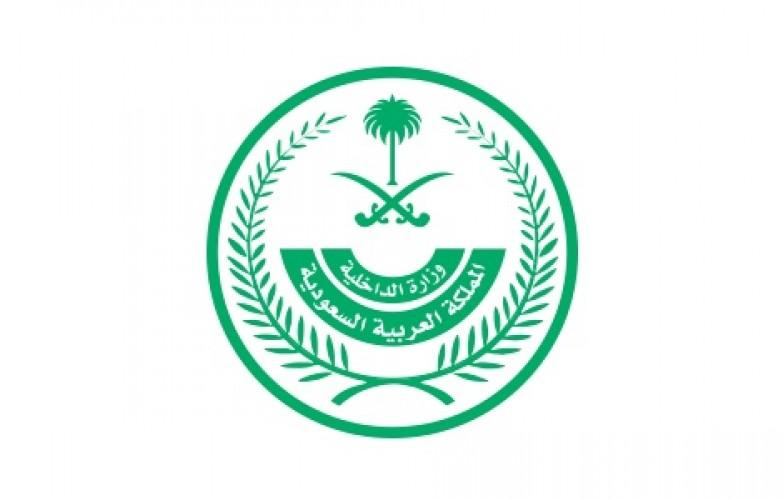 وزارة الداخلية || نتائج القبول المبدئي لرتبة جندي