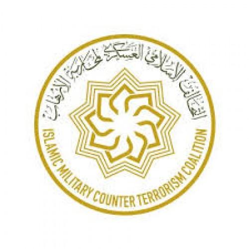 التحالف الإسلامي العسكري لمحاربة الإرهاب يوفر وظائف بمجال قانون