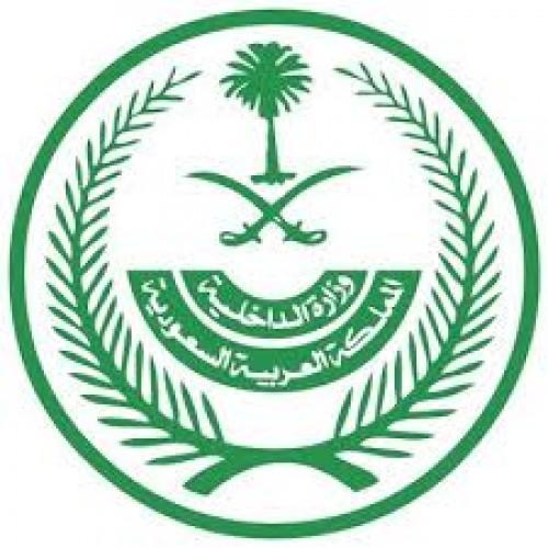 وزارة الداخلية توفر وظائف للرجال والنساء في جميع مناطق المملكة