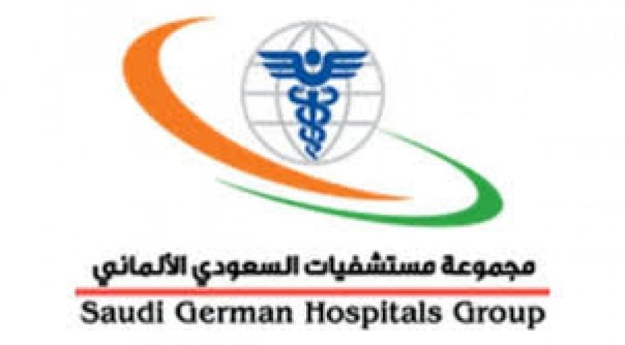 المستشفى السعودي الألماني بعسير يوفر وظائف صحية وإدارية للجنسين
