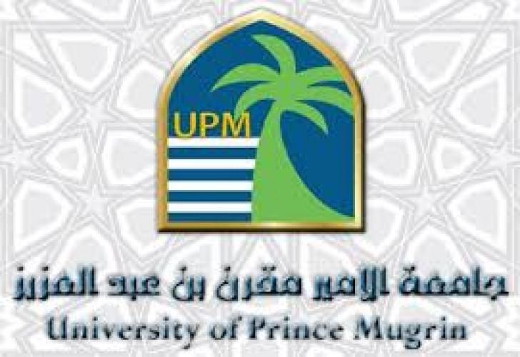 جامعة الأمير مقرن بن عبدالعزيز توفر وظيفة تعليمية للنساء بمجال التقنية