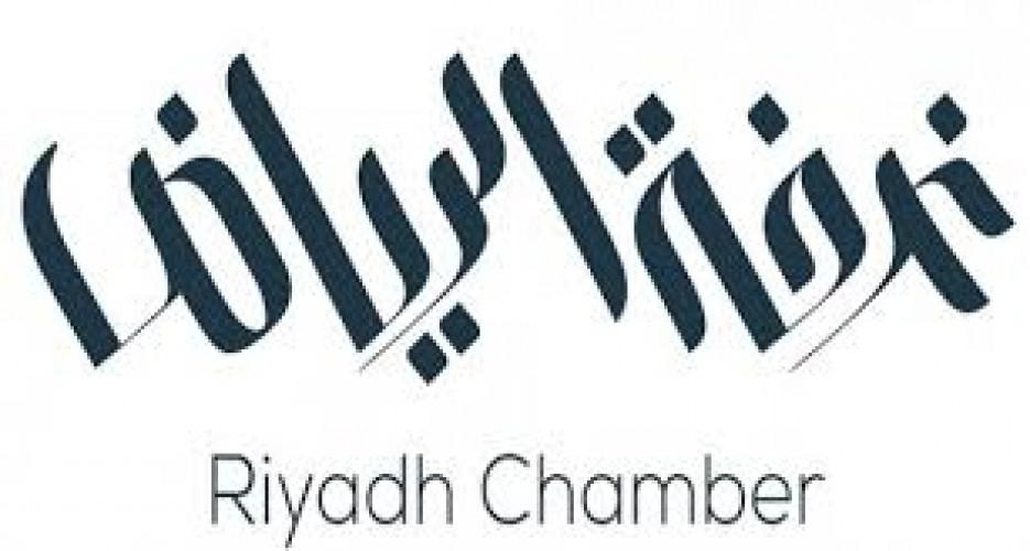 غرفة الرياض تعلن توفر أكثر من 500 وظيفة للجنسين بالقطاع الخاص