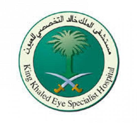 مستشفى الملك خالد التخصصي للعيون يوفر وظيفة أخصائي الخدمات الاجتماعية
