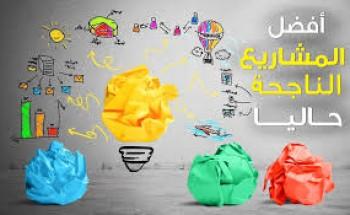 مشاريع صغيرة ناجحة للشباب مفصلة وجاهزة للتنفيذ
