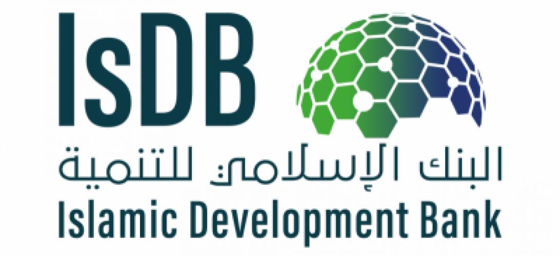 البنك الإسلامي للتنمية| توفر وظائف إدارية شاغرة لذوي الخبرة من حملة درجة البكالوريوس فما فوق