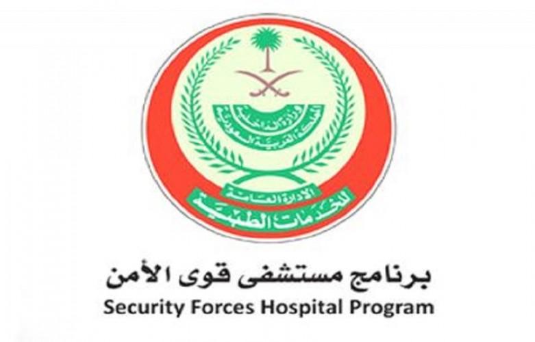 مستشفى قوى الأمن | توفر وظيفة إدارية شاغرة لحملة البكالوريوس