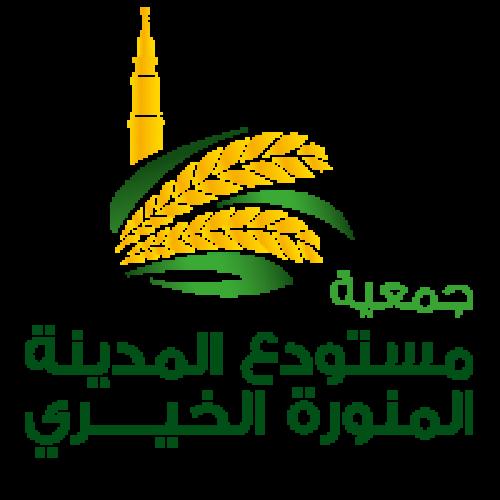 جمعية مستودع المدينة المنورة الخيري يوفر وظيفة لحملة الثانوية فما فوق