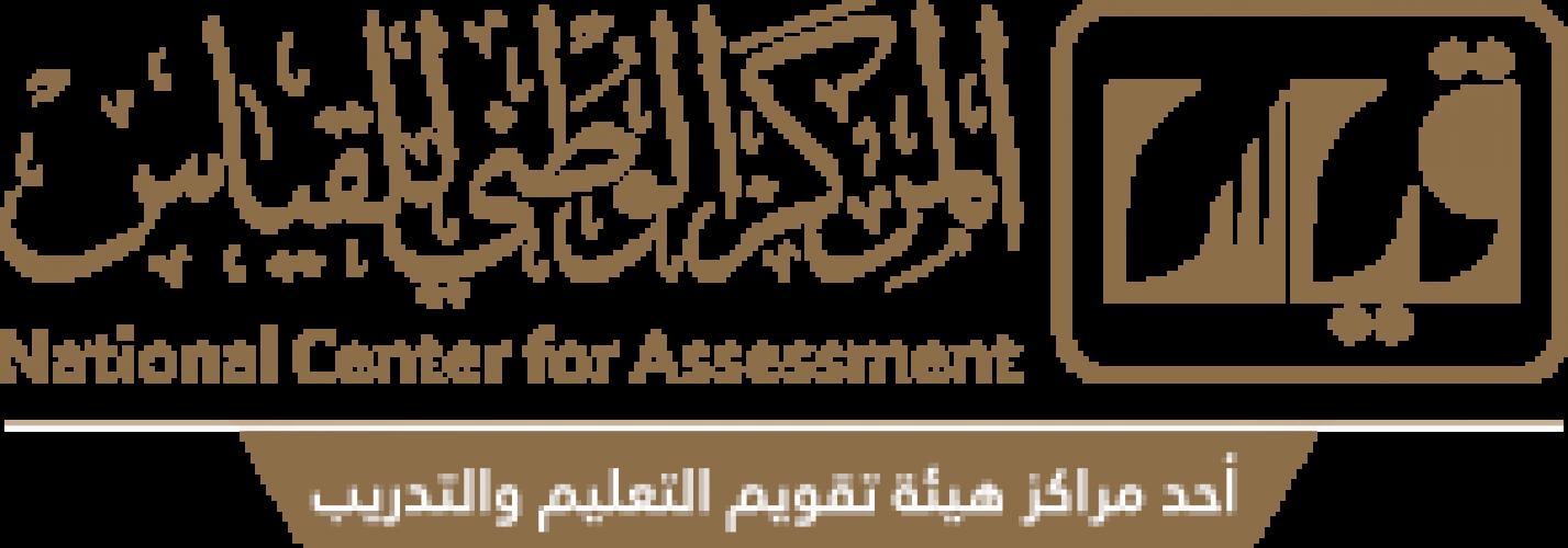 مركز قياس يعلن مواعيد التسجيل في اختبار هيئة المحاسبين القانونيين