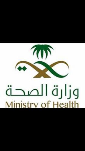 صحة مكة المكرمة تعلن بدء استقبال طلبات التوظيف الموسمي لوكم