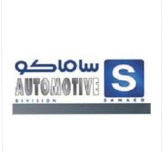 شركة ساماكو للسيارات توفر وظيفة مراقب أمن لحملة الثانوية بالرياض