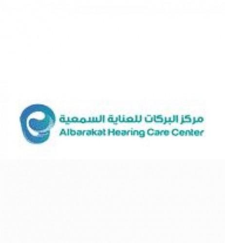 مركز البركات للعناية السمعية يوفر وظائف بالرياض والخبر والهفوف وجدة