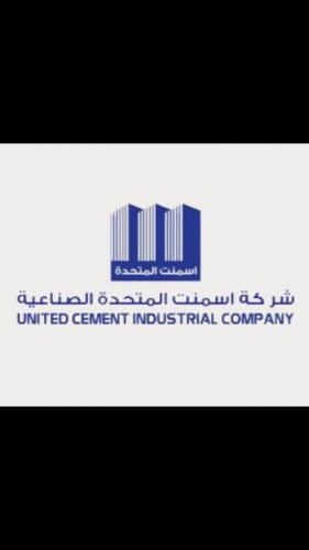 شركة أسمنت المتحدة الصناعية توفر وظيفة بمسمى رئيس قسم المستودعات