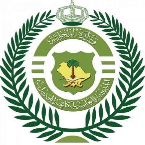 المديرية العامة لمكافحة المخدرات تعلن اسماء المقبولين نهائياً على رتبة (جندي)