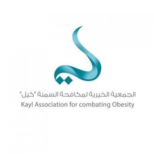 الجمعية الخيرية لمكافحة السمنة توفر وظائف للجنسين بمدينة الرياض
