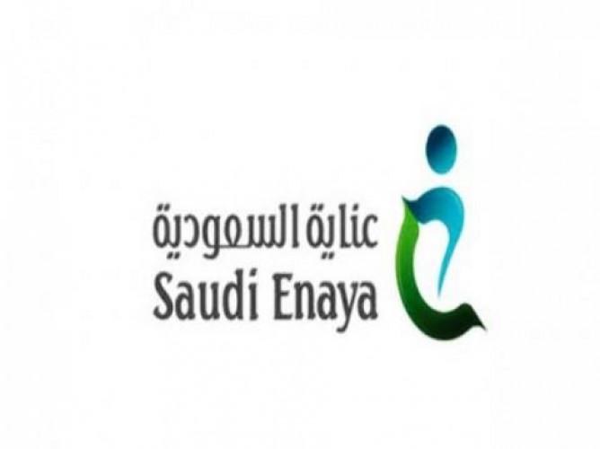 شركة عناية السعودية تعلن توفر وظيفتين بمجال البرمجة للجنسين بجدة