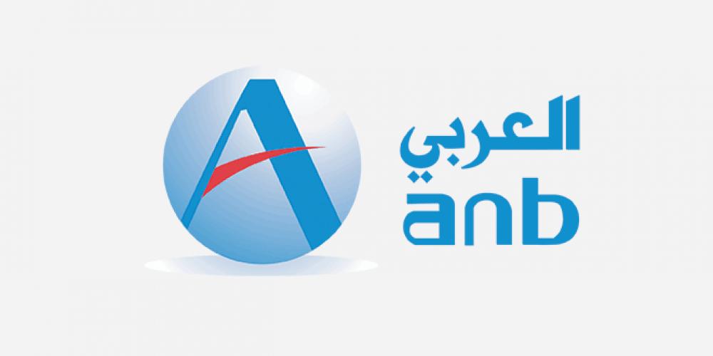 البنك العربي الوطني يوفر 6 وظائف إدارية وهندسية لذوي الخبرة بالرياض
