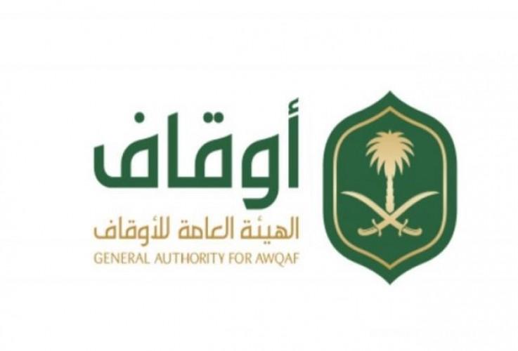 الهيئة العامة للأوقاف توفر وظائف إدارية بمجال المشتريات والعقود