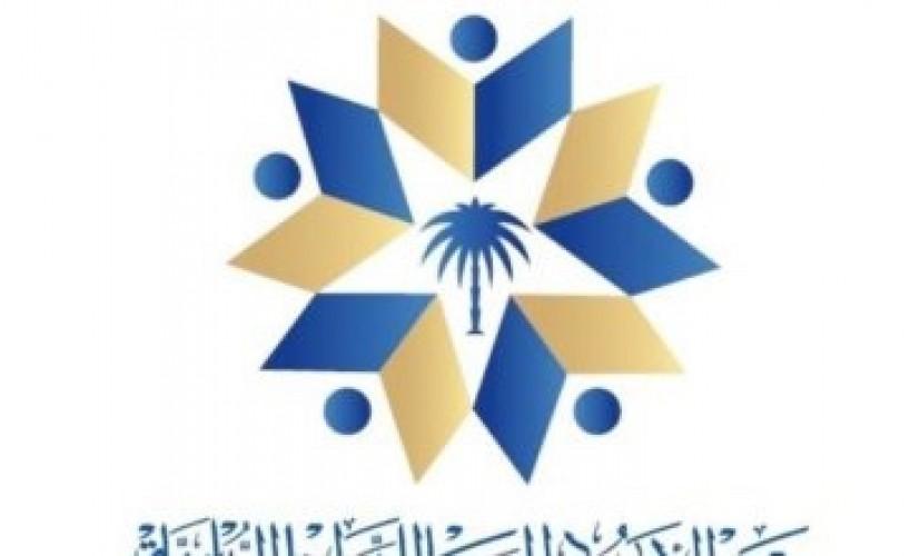 معهد الأمير سعود الفيصل للدراسات الدبلوماسية يوفر وظيفة إدارية عليا