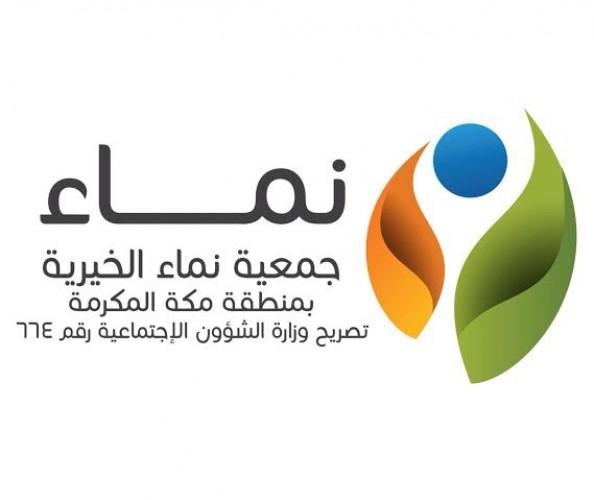 جمعية نماء الأهلية توفر وظائف نسائية بالقطاع الخاص بشمال جدة