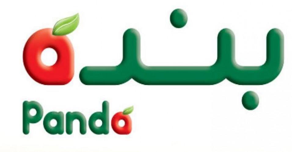 شركة بنده للتجزئة توفر وظائف شاغرة لذوي الخبرة بمحافظة جدة