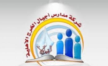 شركة مدارس أجيال الخرج الأهلية توفر وظائف تعليمية وإدارية للرجال