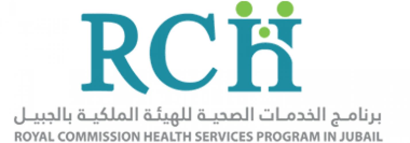 برنامج الخدمات الصحية للهيئة الملكية يوفر وظائف صيادلة لحديثي التخرج