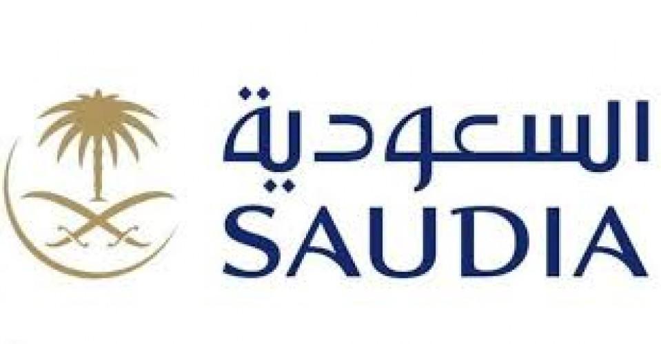 الخطوط السعودية توفر وظائف شاغرة في مجال الأمن والسلامة بجدة