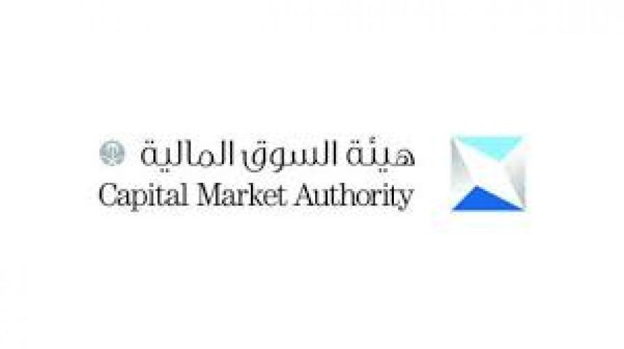 هيئة السوق المالية تعلن التقديم ببرنامج التدريب التعاوني لعام 2019م