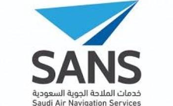 شركة خدمات الملاحة الجوية السعودية تعلن برنامج التدريب التعاوني