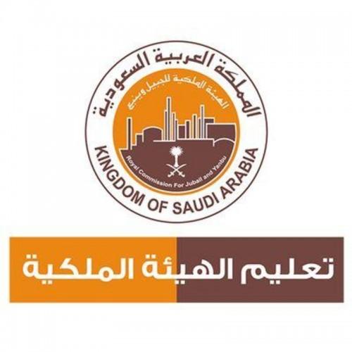 الهيئة الملكية تعلن عن توفر وظائف شاغرة لحملة الثانوية والدبلوم عبر برنامج التأهيل