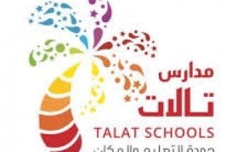 مدارس تالات الأهلية بالرياض توفر وظائف تعليمية وإشرافية للنساء
